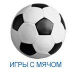 Товары для игр с мячом