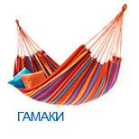 Гамаки