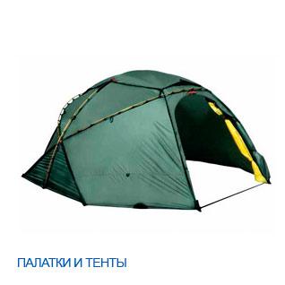 Палатки и тенты