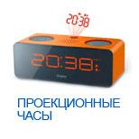 Проекционные часы
