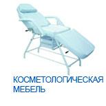 Косметологическая мебель
